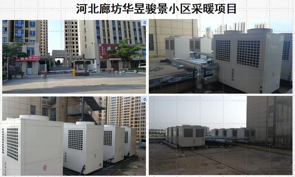 廊坊华昱骏景小区高层空气能采暖项目