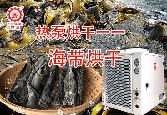 海带热泵烘干