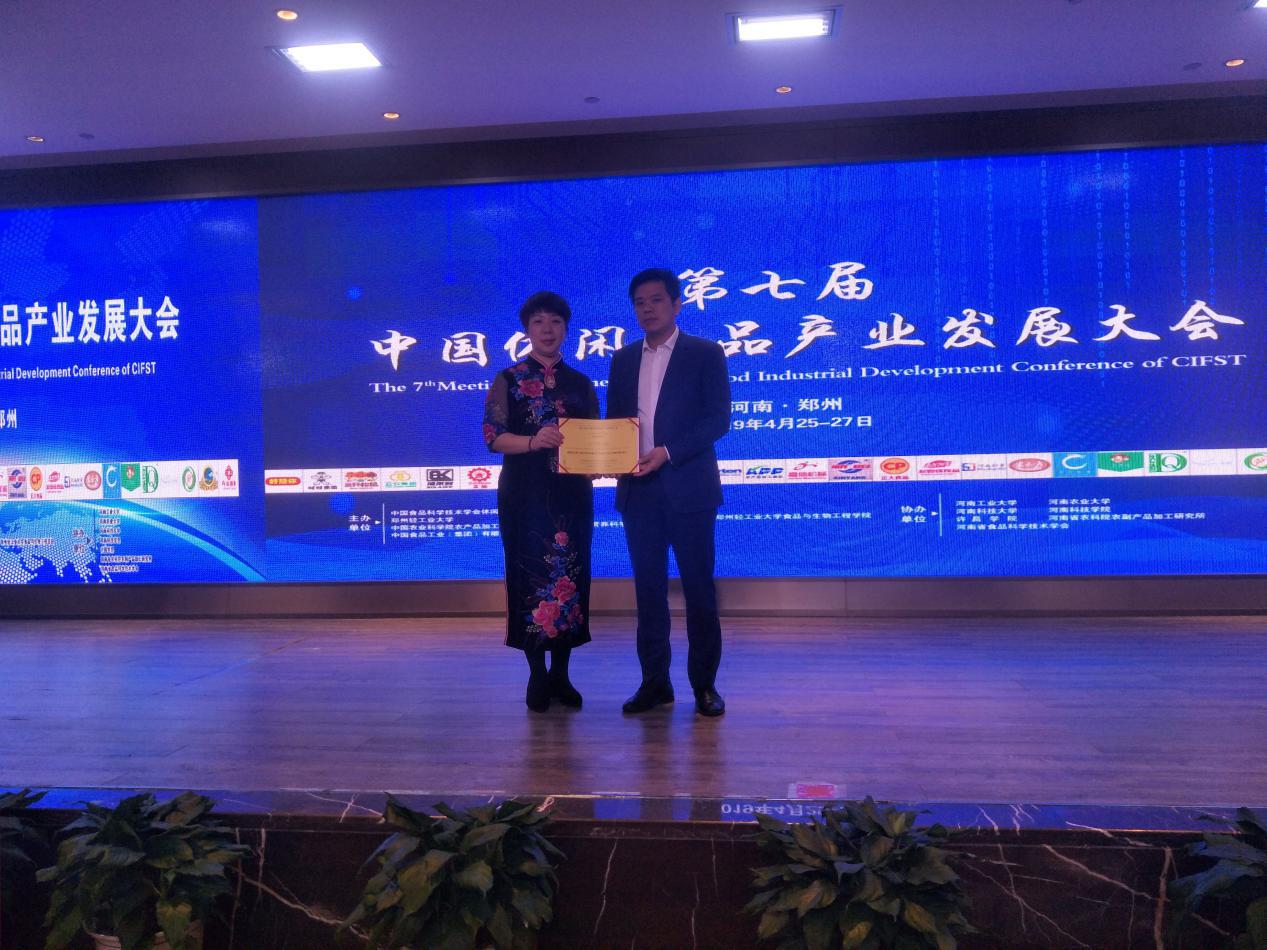 钱柜娱乐董事长获得休闲食品大会荣誉证书