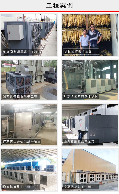空气能烘干机 热泵烘干除湿机 空气源热泵烘干机 热泵烘干机组 项目案例 工程案例 烘干案例 烘干项目