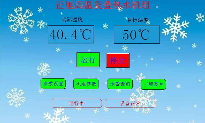 空气源热泵热水机组安装使用说明书——正常界面图