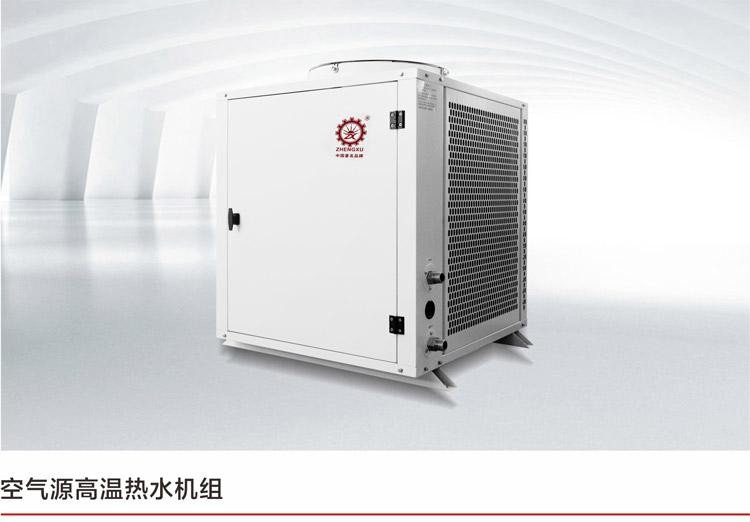 正旭新能源空气能空气源高温热泵热水机组