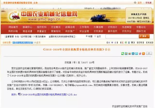 【喜讯】最高4万元农机补贴!正旭三款果蔬烘干机已入全国农机补贴目录