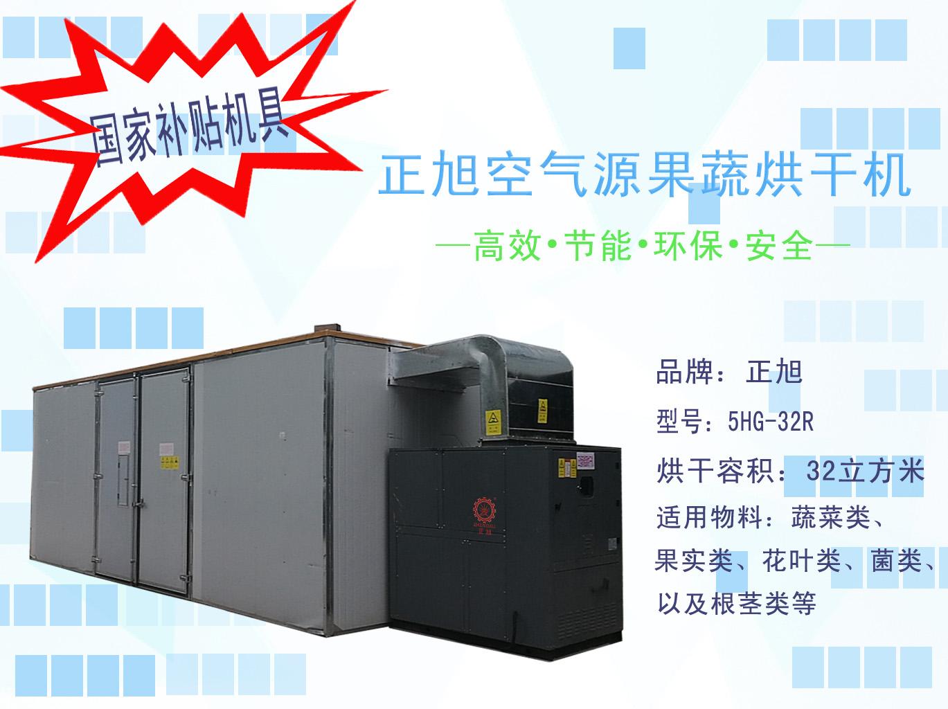正旭5HG-32R果蔬烘干机已入全国农机补贴目录