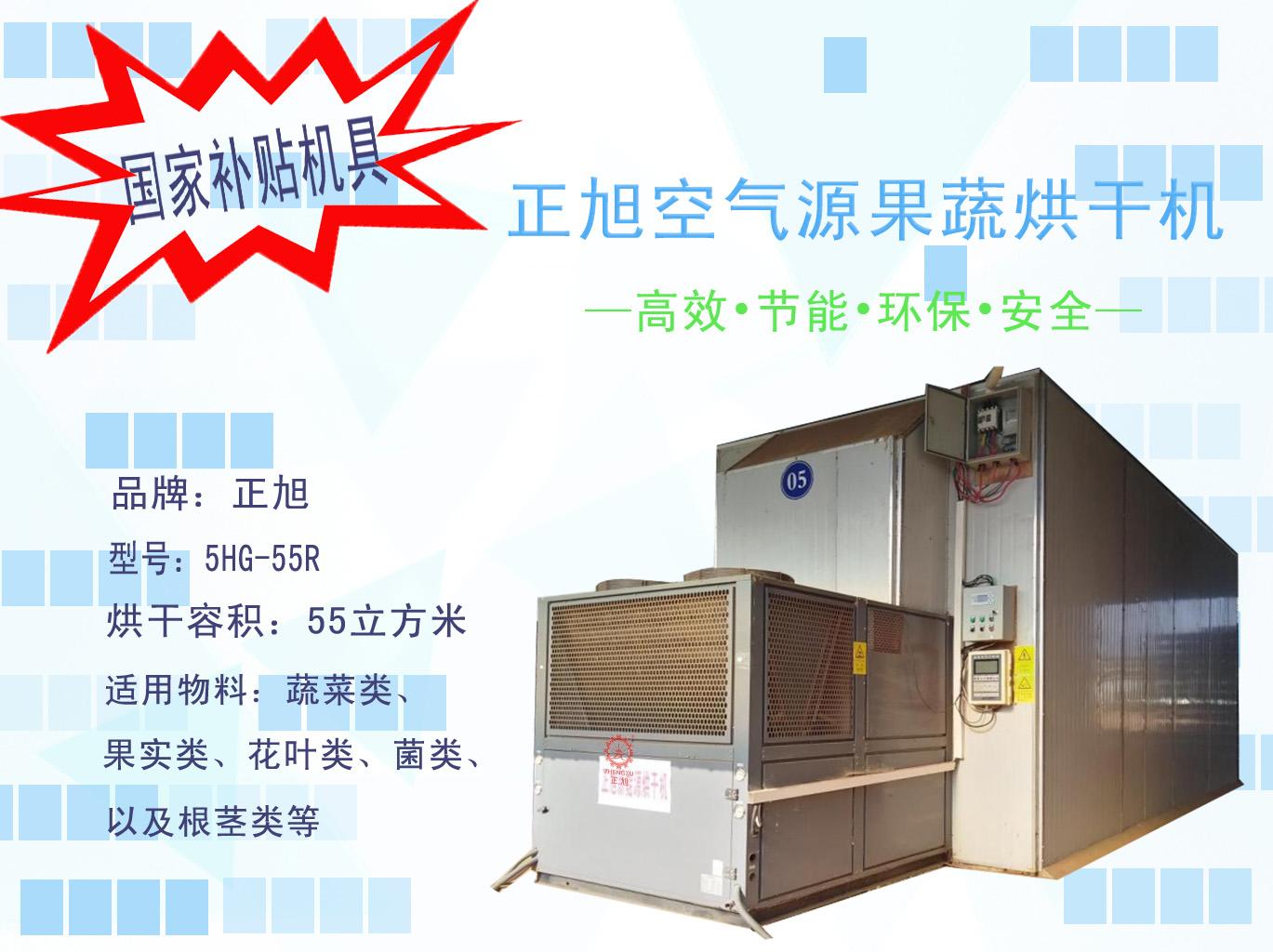 正旭5HG-55R果蔬烘干机已入全国农机补贴目录
