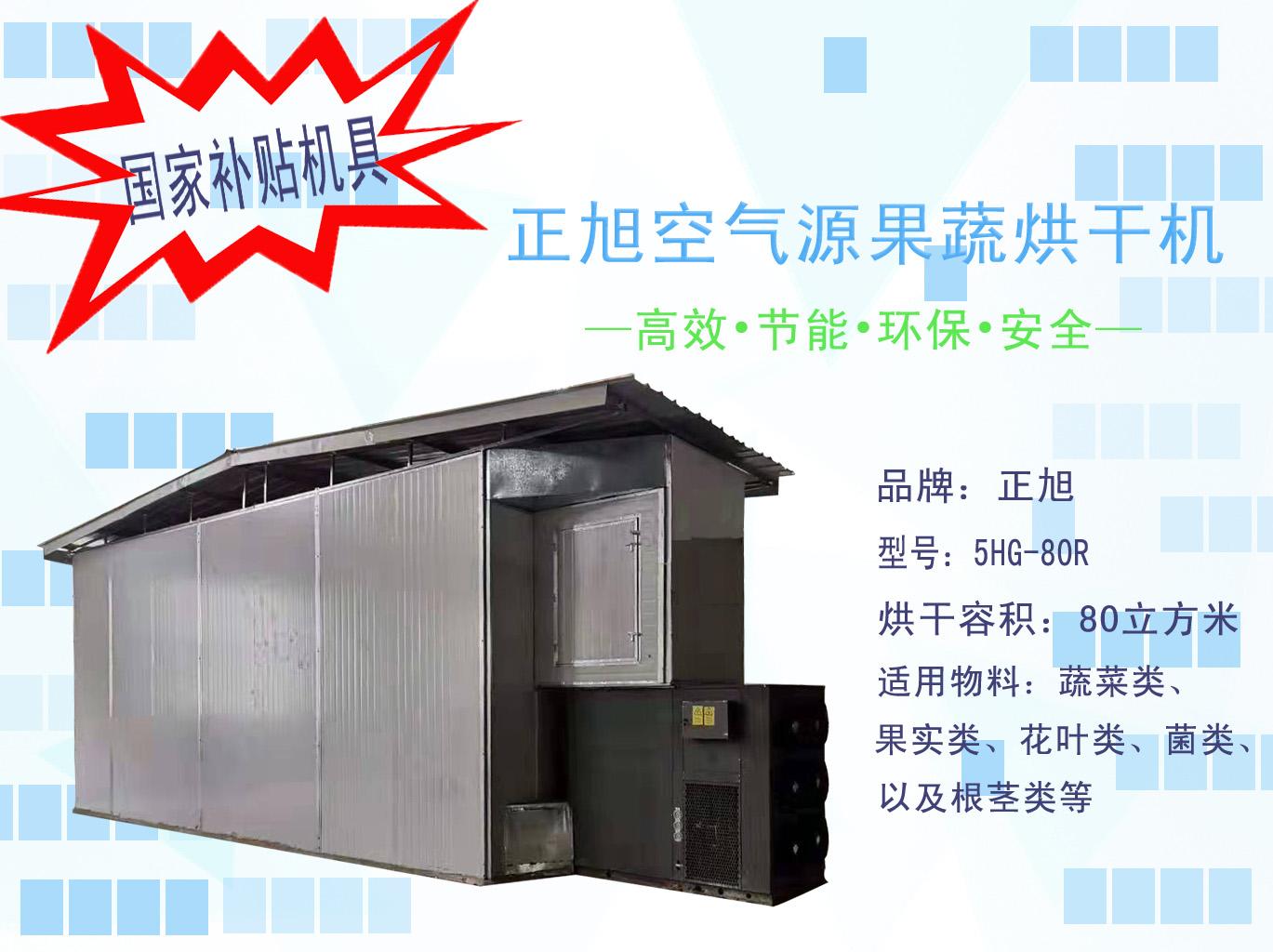 正旭5HG-80R果蔬烘干机已入全国农机补贴目录
