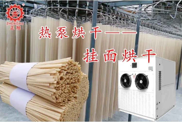 正旭空气能热泵烘干机挂面烘干机米粉热泵烘干机粉丝烘干机项目案例