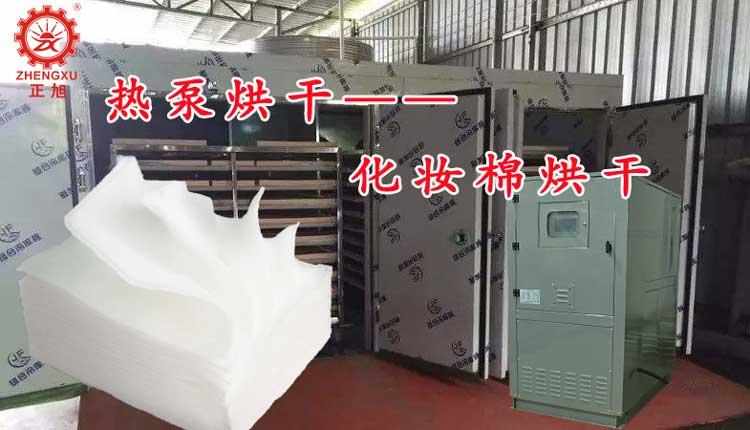 正旭空气能热泵烘干机化妆棉烘干机化妆棉热泵烘干机工业烘干机