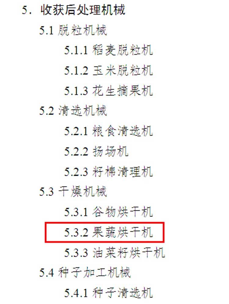 正旭空气能纳入全国22省市农机补贴目录